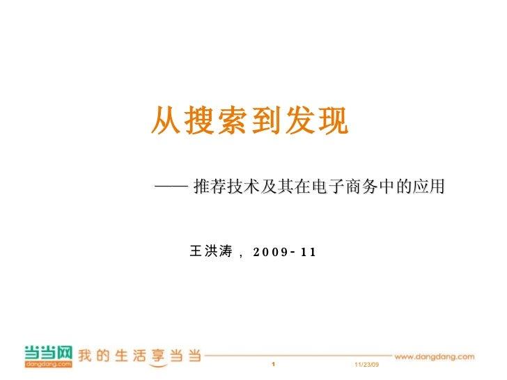 从搜索到发现 王洪涛, 2009-11 11/23/09 —— 推荐技术及其在电子商务中的应用