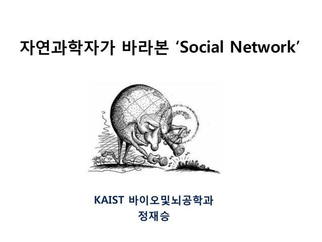 자연과학자가 바라본 'Social Network' KAIST 바이오및뇌공학과 정재승