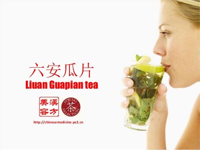 六安瓜片 Liuan Guapian tea http://chinesemedicine.yo2.cn