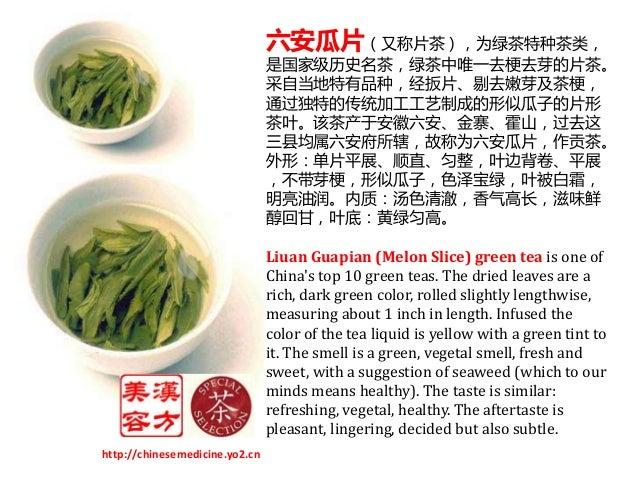 六安瓜片(又称片茶),为绿茶特种茶类, 是国家级历史名茶,绿茶中唯一去梗去芽的片茶。 采自当地特有品种,经扳片、剔去嫩芽及茶梗, 通过独特的传统加工工艺制成的形似瓜子的片形 茶叶。该茶产于安徽六安、金寨、霍山,过去这 三县均属六安府所辖,故称为...