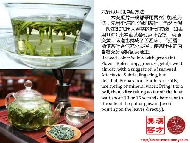"""六安瓜片的冲泡方法 六安瓜片一般都采用两次冲泡的方 法,先用少许的水温润茶叶,当然水温 一般在80℃因为春茶的叶比较嫩,如果 用100℃来冲泡就会使茶叶受损,茶汤 变黄,味道也就成了苦涩味,""""摇香"""" 能使茶叶香气充分发挥,使茶叶中的内 含物充分..."""