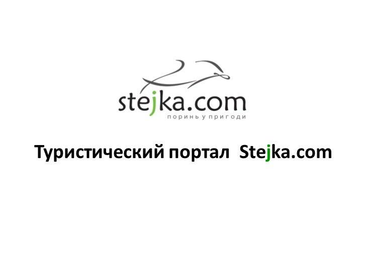 Туристический портал Stejka.com