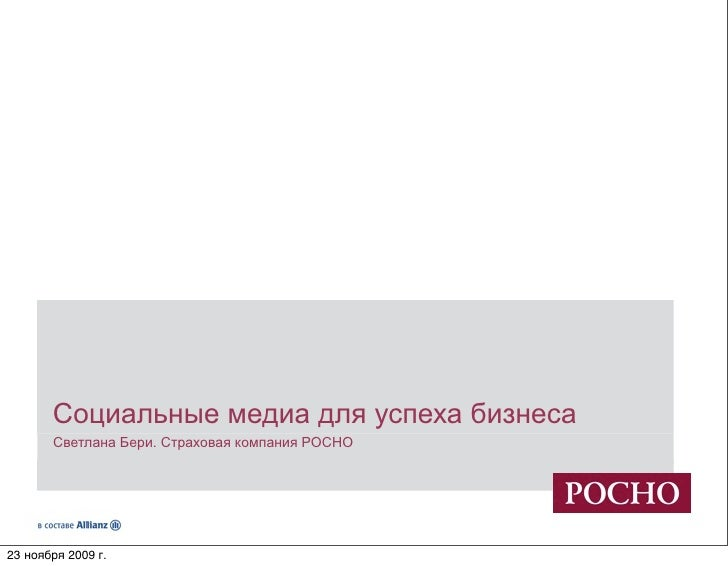 Социальные медиа для успеха бизнеса        Светлана Бери. Страховая компания РОСНО     23 ноября 2009г.