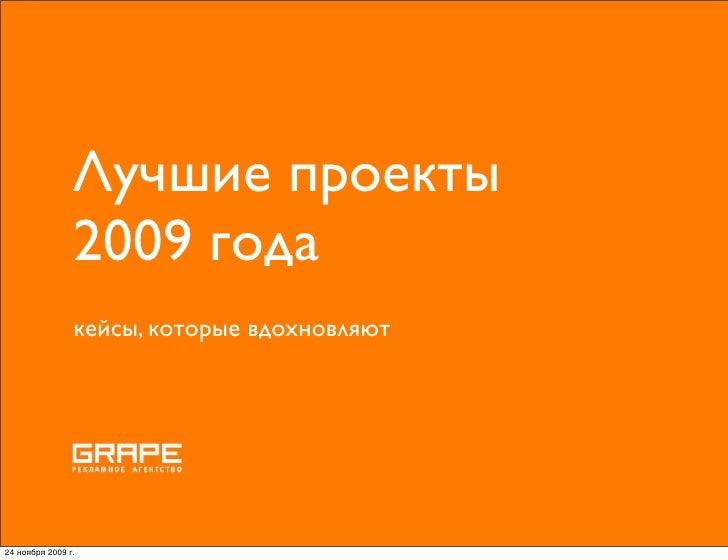 Лучшие проекты                 2009 года                 кейсы, которые вдохновляют     24 ноября 2009г.