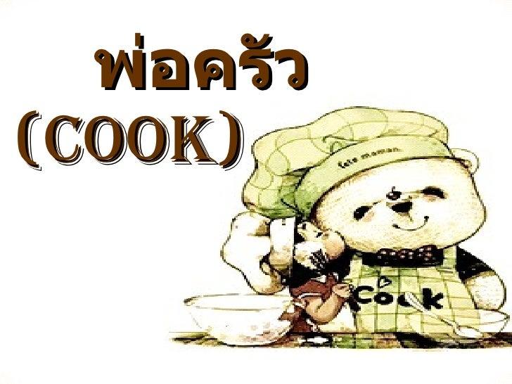 พ่อครัว ( COOK )