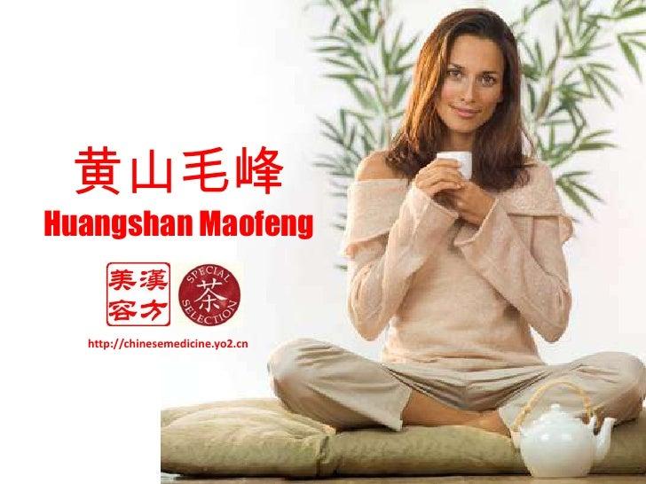 黄山毛峰<br />HuangshanMaofeng<br />http://chinesemedicine.yo2.cn<br />