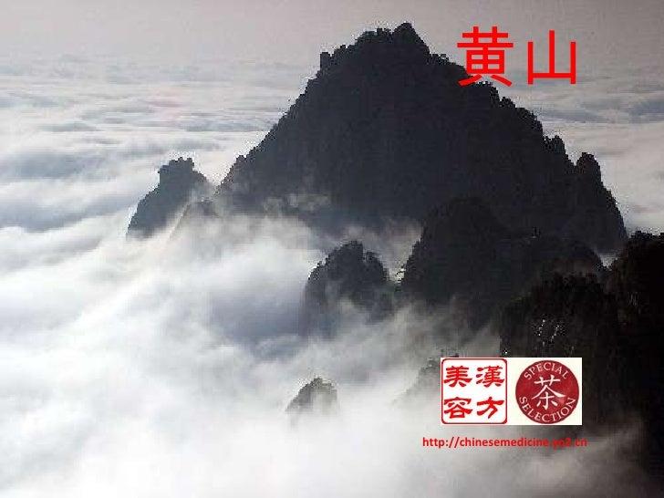 黄山<br />http://chinesemedicine.yo2.cn<br />