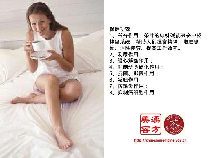 保健功效<br />1、兴奋作用:茶叶的咖啡碱能兴奋中枢神经系统,帮助人们振奋精神、增进思维、消除疲劳、提高工作效率。 <br />2、利尿作用:<br />3、强心解痉作用:<br />4、抑制动脉硬化作用:<br />5、抗菌、抑菌作用:<...