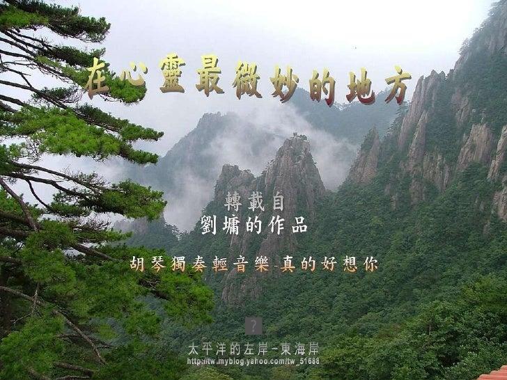 太平洋的左岸-東海岸 http://tw.myblog.yahoo.com/tw_51688