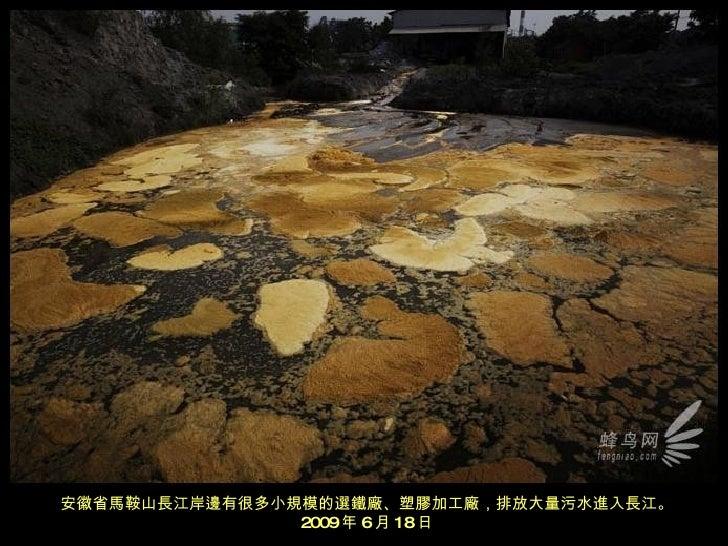 安徽省馬鞍山長江岸邊有很多小規模的選鐵廠、塑膠加工廠,排放大量污水進入長江。 2009 年 6 月 18 日