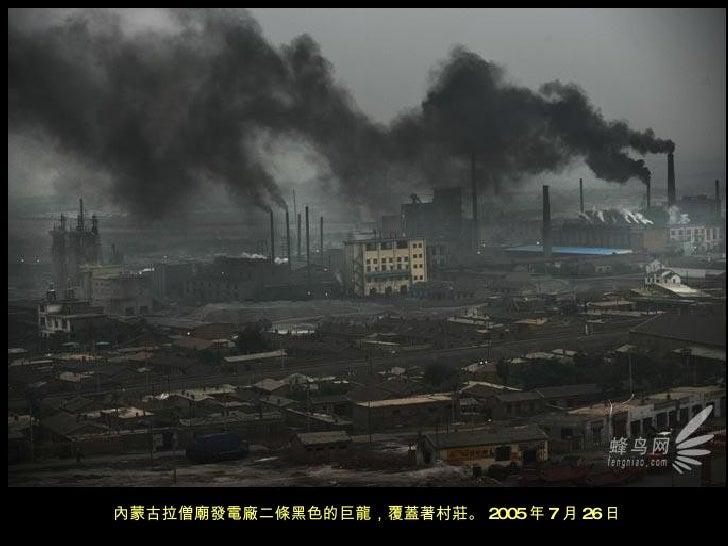 內蒙古拉僧廟發電廠二條黑色的巨龍,覆蓋著村莊。 2005 年 7 月 26 日