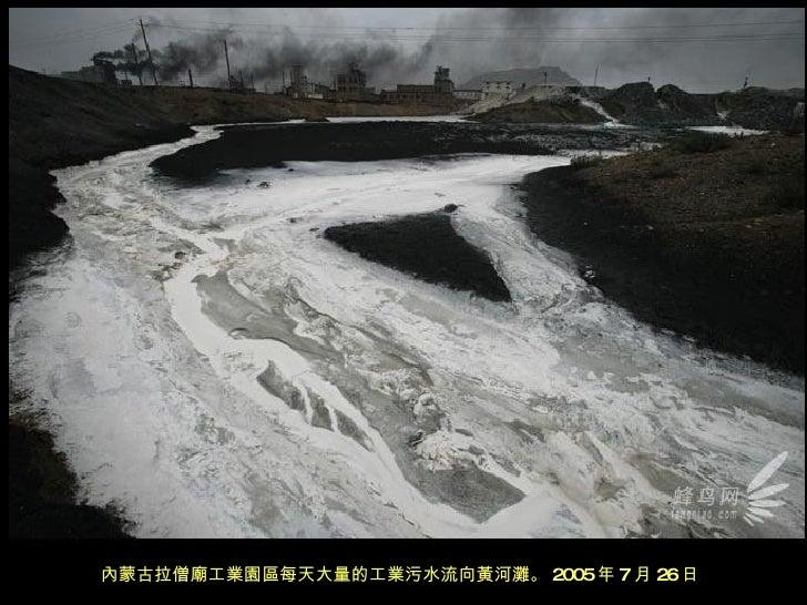 內蒙古拉僧廟工業園區每天大量的工業污水流向黃河灘。 2005 年 7 月 26 日