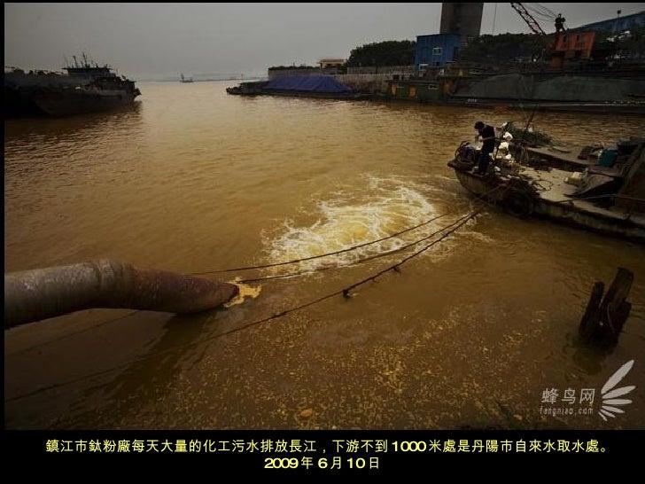 鎮江市鈦粉廠每天大量的化工污水排放長江,下游不到 1000 米處是丹陽市自來水取水處。 2009 年 6 月 10 日