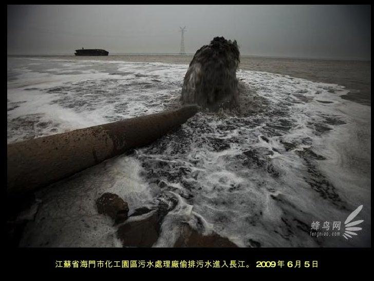 江蘇省海門市化工園區污水處理廠偷排污水進入長江。 2009 年 6 月 5 日