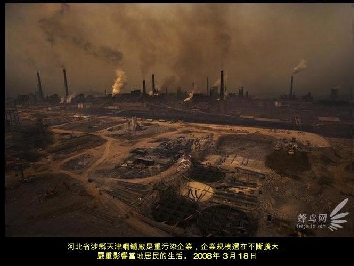 河北省涉縣天津鋼鐵廠是重污染企業,企業規模還在不斷擴大, 嚴重影響當地居民的生活。 2008 年 3 月 18 日