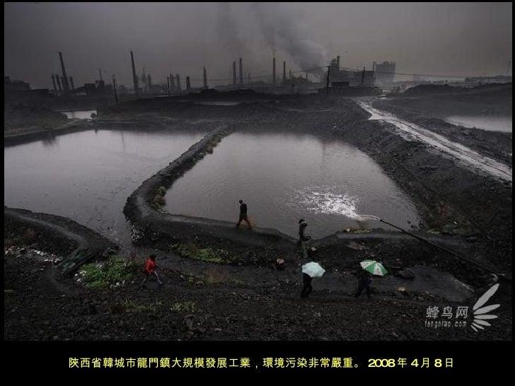 陜西省韓城市龍門鎮大規模發展工業,環境污染非常嚴重。 2008 年 4 月 8 日