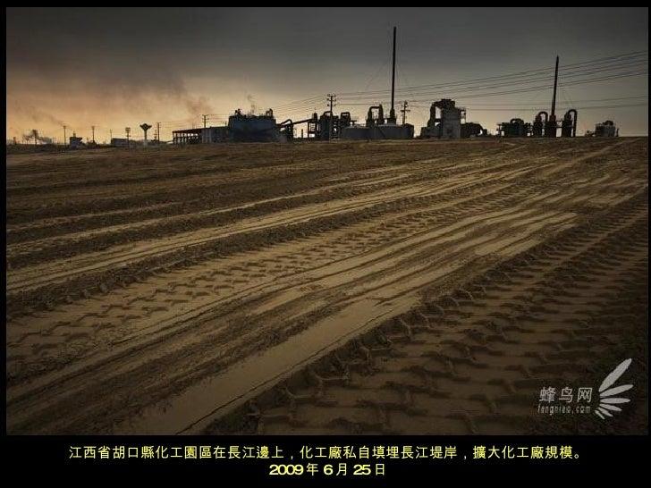 江西省胡口縣化工園區在長江邊上,化工廠私自填埋長江堤岸,擴大化工廠規模。 2009 年 6 月 25 日