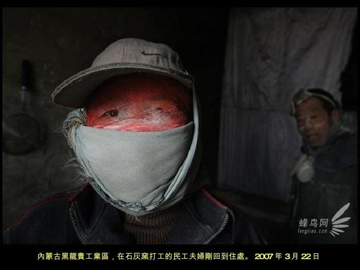 內蒙古黑龍貴工業區,在石灰窯打工的民工夫婦剛回到住處。 2007 年 3 月 22 日