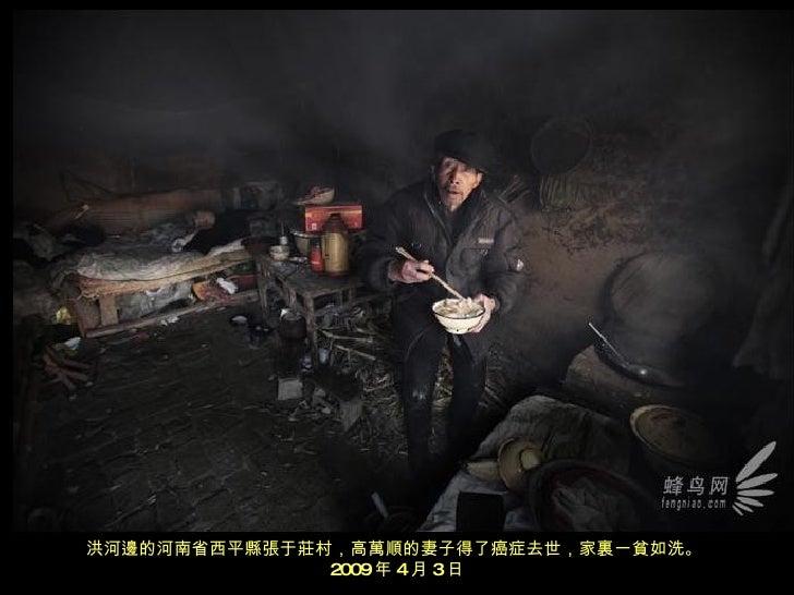 洪河邊的河南省西平縣張于莊村,高萬順的妻子得了癌症去世,家裏一貧如洗。  2009 年 4 月 3 日