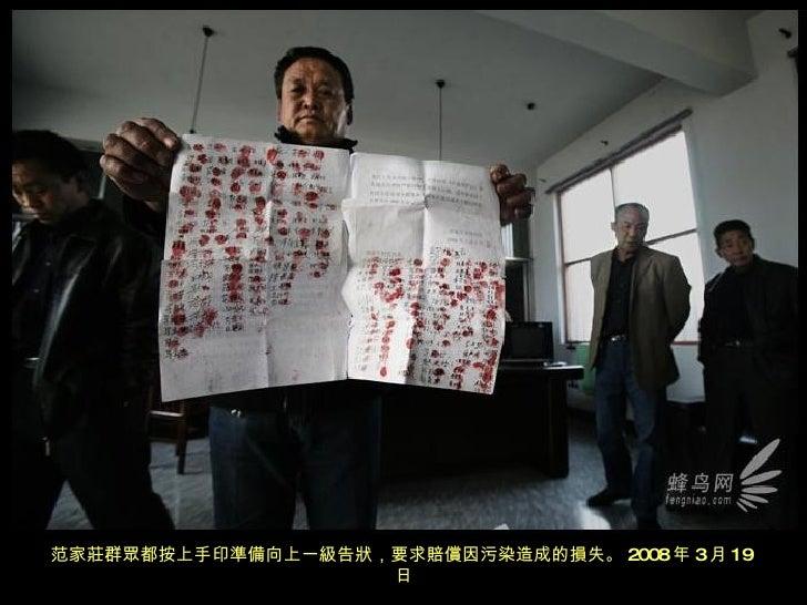 范家莊群眾都按上手印準備向上一級告狀,要求賠償因污染造成的損失。 2008 年 3 月 19 日