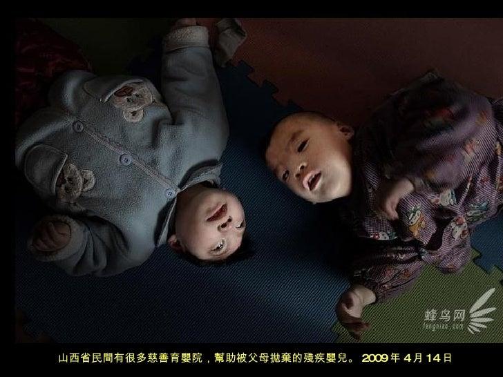 山西省民間有很多慈善育嬰院,幫助被父母拋棄的殘疾嬰兒。 2009 年 4 月 14 日
