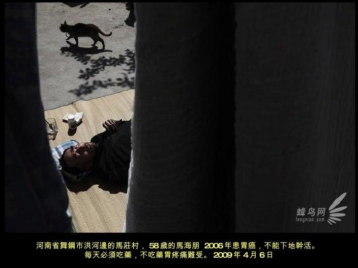 河南省舞鋼市洪河邊的馬莊村, 58 歲的馬海朋  2006 年患胃癌,不能下地幹活。  每天必須吃藥,不吃藥胃疼痛難受。 2009 年 4 月 6 日