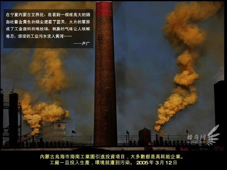 內蒙古烏海市海南工業園引進投資項目,大多數都是高耗能企業。  工廠一旦投入生產,環境就遭到污染。 2005 年 3 月 12 日