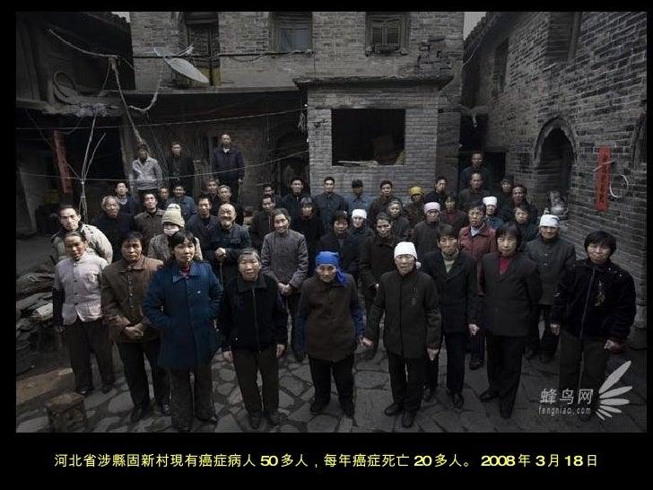 河北省涉縣固新村現有癌症病人 50 多人,每年癌症死亡 20 多人。 2008 年 3 月 18 日