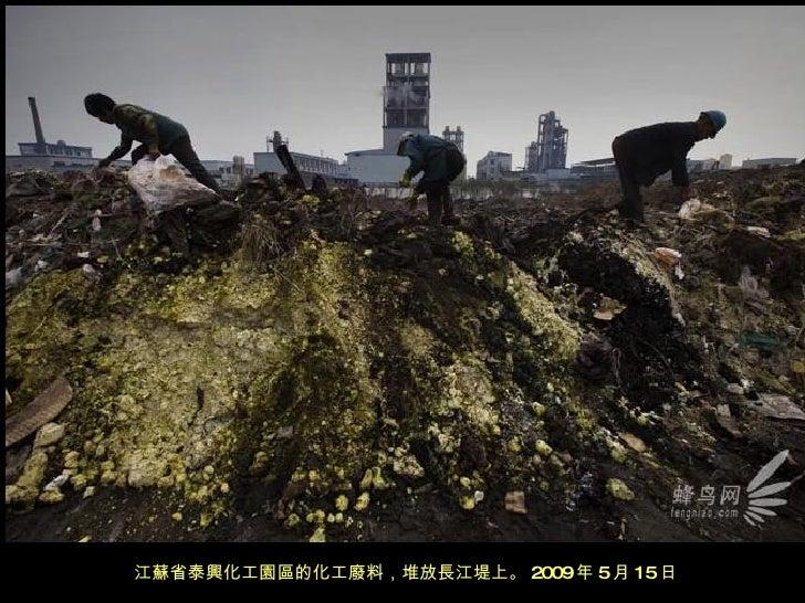 江蘇省泰興化工園區的化工廢料,堆放長江堤上。 2009 年 5 月 15 日