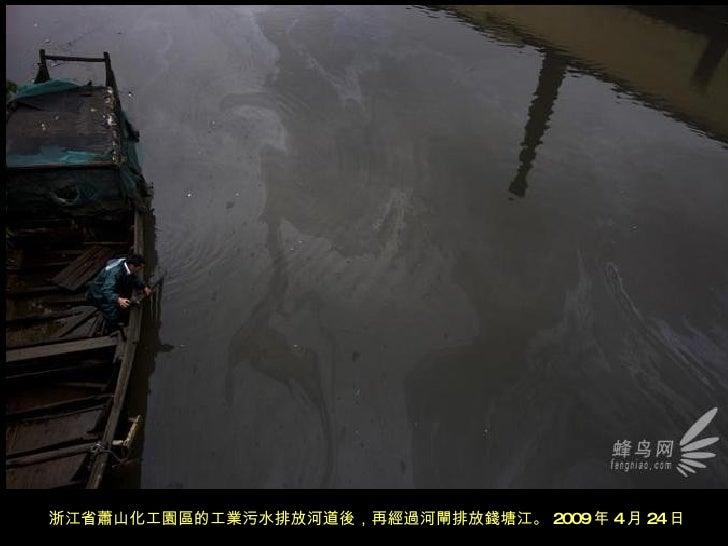 浙江省蕭山化工園區的工業污水排放河道後,再經過河閘排放錢塘江。 2009 年 4 月 24 日