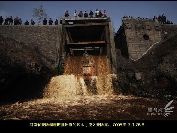 河南省安陽鋼鐵廠排出來的污水,流入安陽河。 2008 年 3 月 25 日