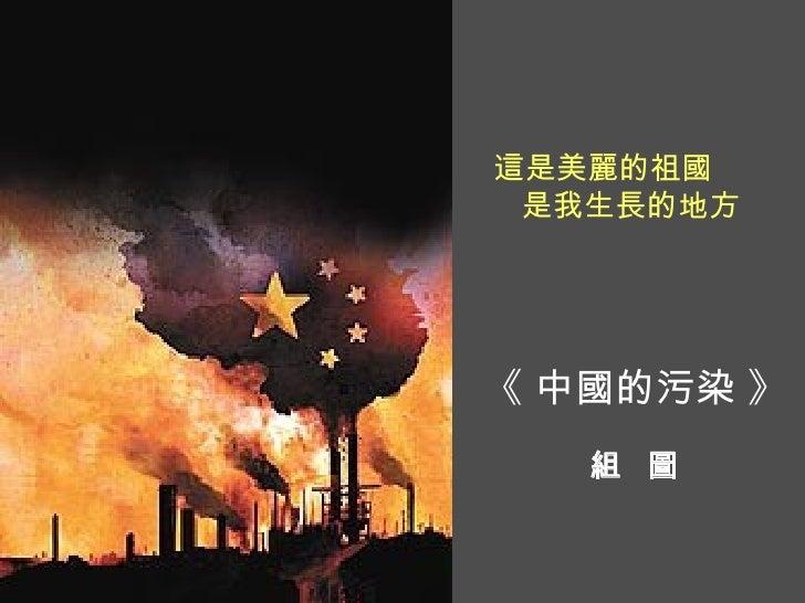 這是美麗的祖國  是我生長的地方 《 中國的污染 》 組  圖