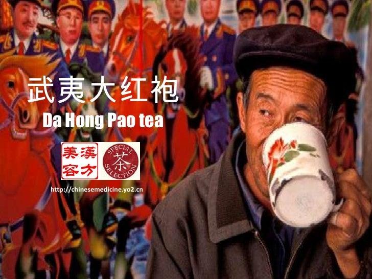 武夷大红袍<br />Da Hong Paotea<br />http://chinesemedicine.yo2.cn<br />