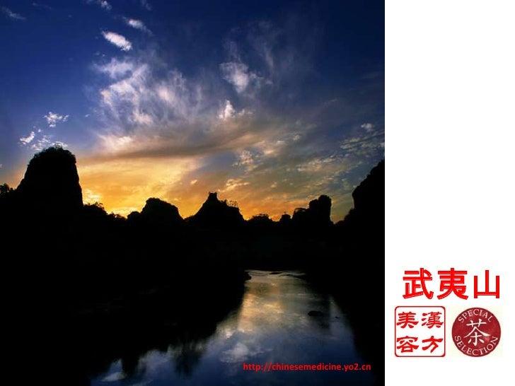 武夷山<br />http://chinesemedicine.yo2.cn<br />