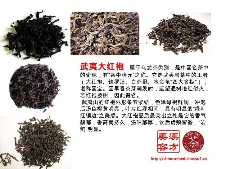 """武夷大红袍,属于乌龙茶类别,是中国名茶中的奇葩,有""""茶中状元""""之称。它是武夷岩茶中的王者(大红袍、铁罗汉、白鸡冠、水金龟""""四大名枞""""),堪称国宝。因早春茶芽萌发时,远望通树艳红似火,若红袍披树,因此得名。<br />武夷山的红袍外形条索紧结,..."""