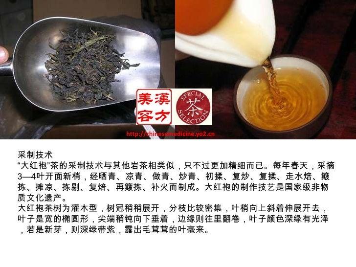 """http://chinesemedicine.yo2.cn<br />采制技术<br />""""大红袍""""茶的采制技术与其他岩茶相类似,只不过更加精细而已。每年春天,采摘3—4叶开面新梢,经晒青、凉青、做青、炒青、初揉、复炒、复揉、走水焙、簸拣、摊凉..."""