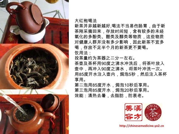 大红袍喝法<br />新茶并非越新越好,喝法不当易伤肠胃,由于新茶刚采摘回来,存放时间短,含有较多的未经氧化的多酚类、醛类及醇类等物质,这些物质对健康人群并没有多少影响,因此新茶不宜多喝,存放不足半个月的新茶更不要喝。 <br />饮用法:<b...