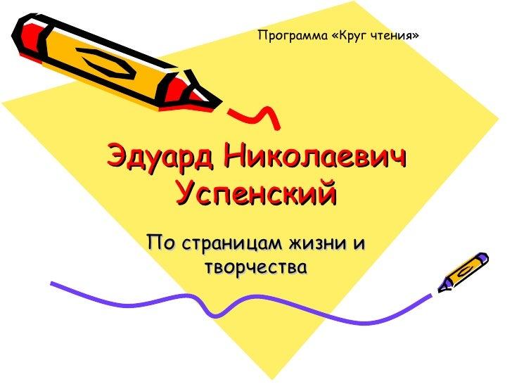 Эдуард Николаевич Успенский По страницам жизни и творчества Программа «Круг чтения»