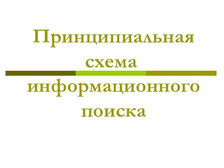 Принципиальная схема  информационного поиска
