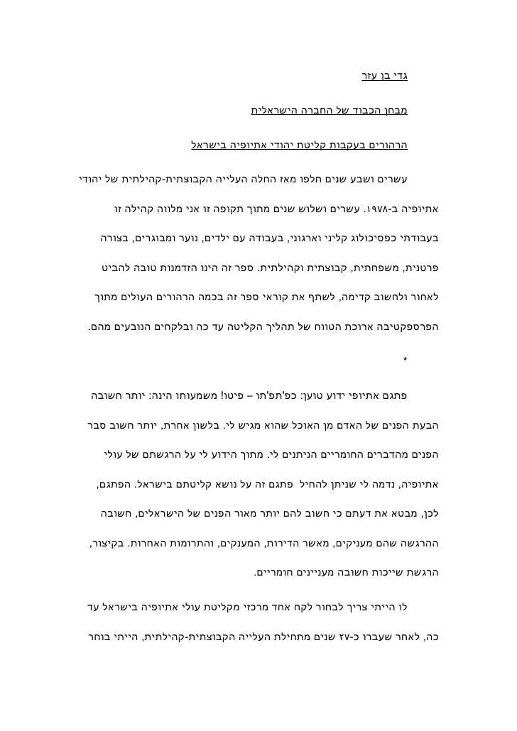 גדי בן עזר                                      מבחן הכבוד של החברה הישראלית                         הרהורים בעקבות ק...