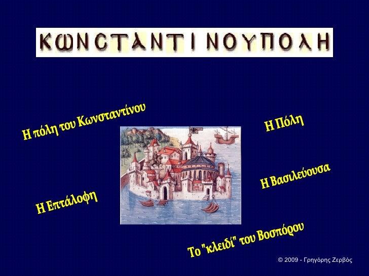 """Η Επτάλοφη Το """"κλειδί"""" του Βοσπόρου Η πόλη του Κωνσταντίνου Η Πόλη Η Βασιλεύουσα ©  2009 - Γρηγόρης Ζερβός"""