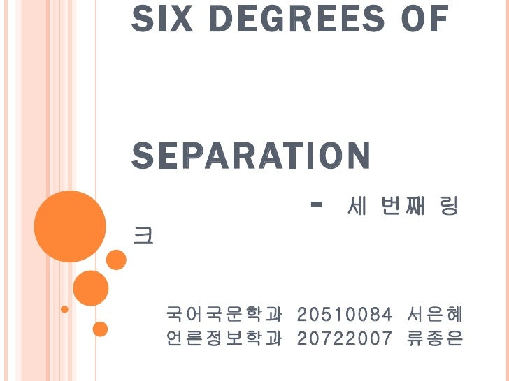 5 degrees of separation The temporal experience of watching six degrees of separation is one of absorption and intrigue full review | original score: 3/5 chris hicks deseret news (salt.