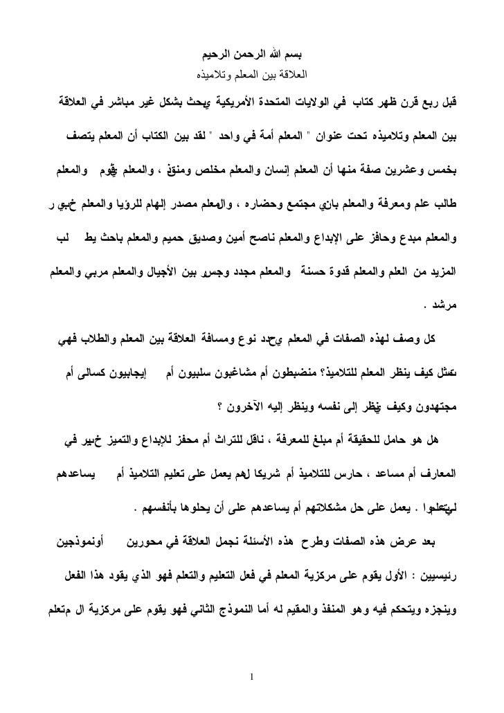 بسم هللا الرحمن الرحيم                                 العالقة بين المعلم وتالميذه   كتل رتؼ كرً غِر نخبة فٕ اهّالٖبح...