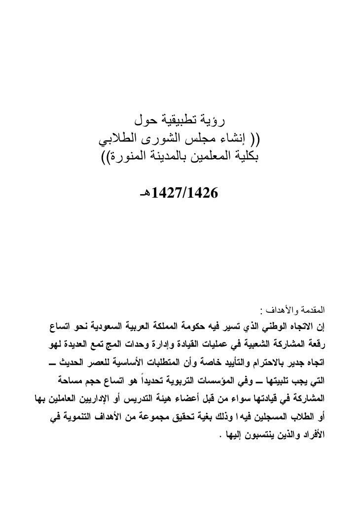 رؤية تطبيقية حول                 (( إنشاء مجلس الشورى الطالبي                 بكلية المعلمين بالمدينة المنورة))     ...