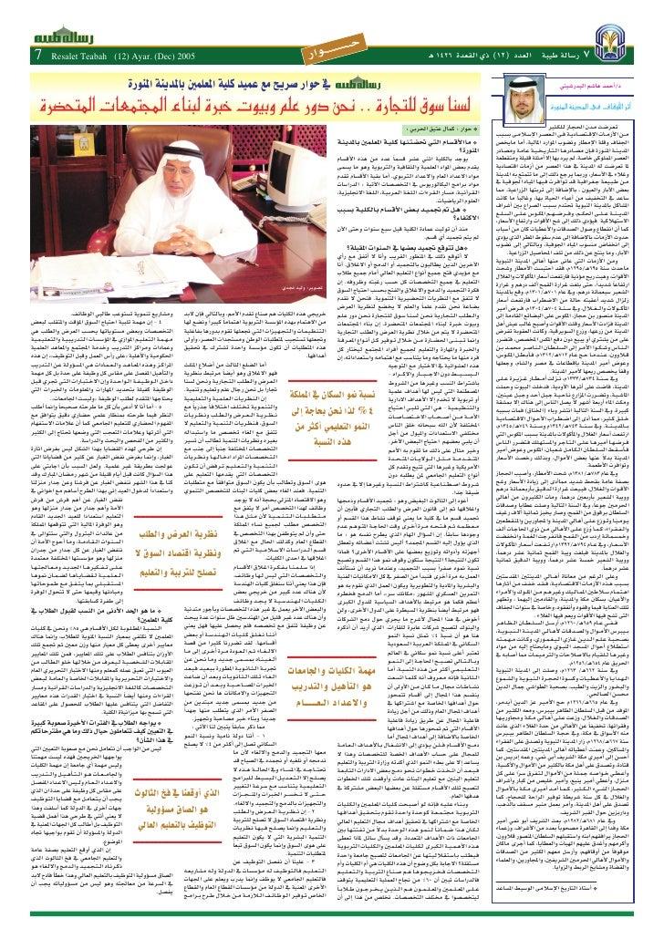 `       `M   7        Resalet Teabah (12) Ayar. (Dec) 2005                                                                ...