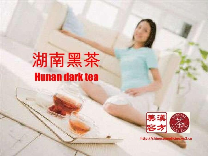 湖南黑茶<br /> Hunan dark tea<br />http://chinesemedicine.yo2.cn<br />