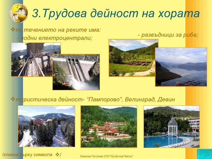 3.Трудова дейност на хората <ul><li>по течението на реките има: </li></ul>- водни електроцентрали; - развъдници за риба; <...