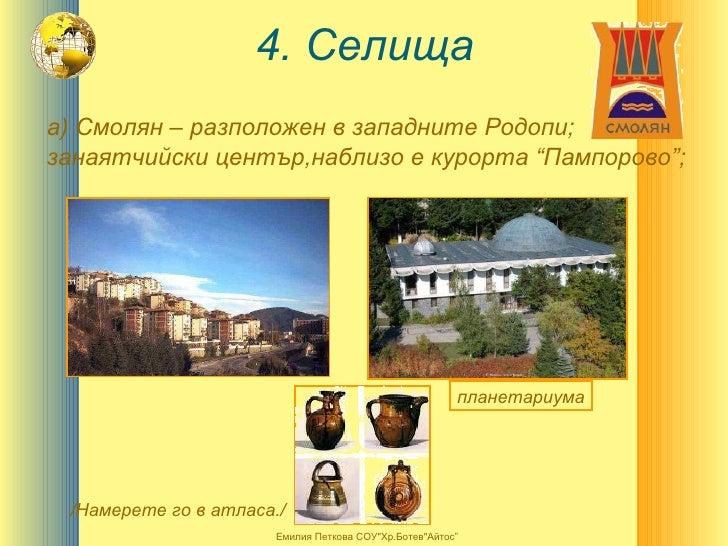 """4. Селища а) Смолян – разположен в западните Родопи; занаятчийски център,наблизо е курорта """"Пампорово""""; /Намерете го в атл..."""