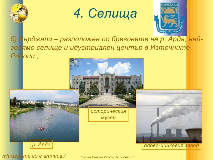 4. Селища б) Кърджали – разположен по бреговете на р. Арда; най- голямо селище и идустриален център в Източните Родопи ; /...