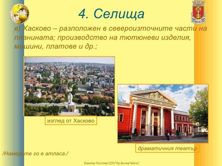 4. Селища в) Хасково – разположен в североизточните части на планината; производство на тютюневи изделия, машини, платове ...